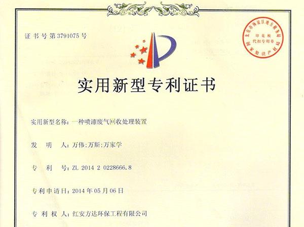 一种喷漆废气回收处理装置专利证书