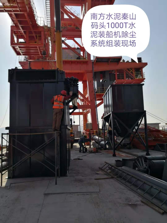 南方水泥泰山码头 水泥装船机除尘系统组装